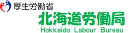 北海道労働局